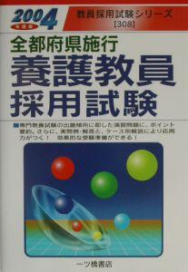 全都府県施行養護教員採用試験 2004年度版