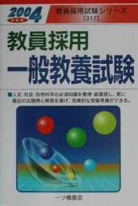 教員採用一般教養試験 2004年度版