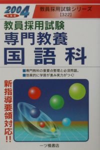 専門教養国語科