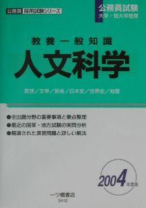 教養一般知識人文科学 2004年度版