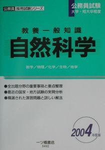 教養一般知識自然科学 2004年度版