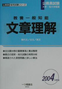 教養一般知能文章理解 2004年度版