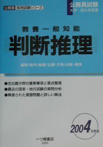 教養一般知能判断推理 2004年度版