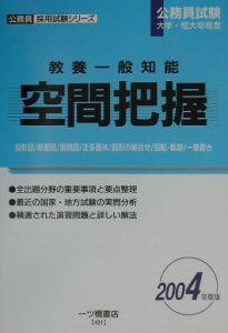 教養一般知能空間把握 2004年度版