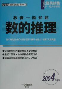 教養一般知能数的推理 2004年度版