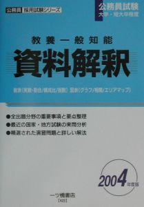 教養一般知能資料解釈 2004年度版