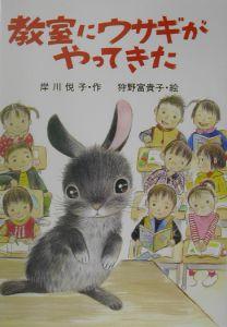 教室にウサギがやってきた