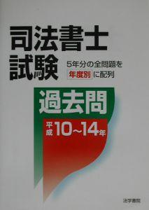 司法書士試験過去問 平成10~14年
