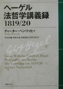 ヘーゲル法哲学講義録1819/20