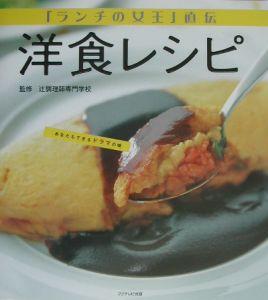 「ランチの女王」直伝洋食レシピ