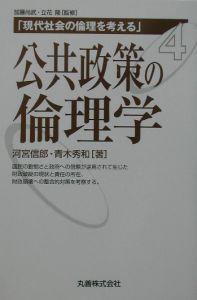 現代社会の倫理を考える 公共政策の倫理学 第4巻
