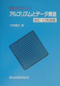 『アルゴリズムとデータ構造』平田富夫