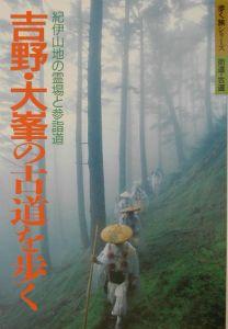 吉野・大峯の古道を歩く