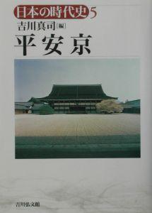 日本の時代史 平安京