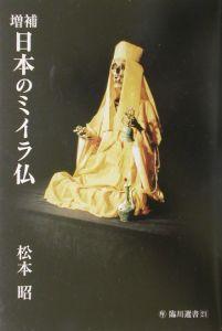 『日本のミイラ仏』松本昭