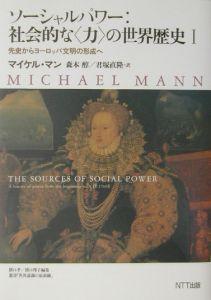 『ソーシャルパワー:社会的な〈力〉の世界歴史』マイケル・マン