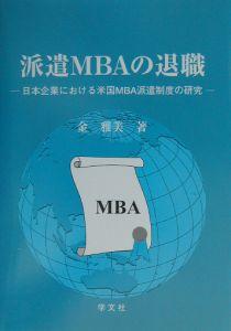 派遣MBAの退職