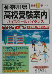 神奈川県高校受験案内 平成15年度入試用