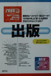 出版 2004年版