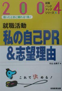 就職活動私の自己PR &志望理由 2004年度版