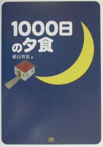 『1000日の夕食』横山智佐