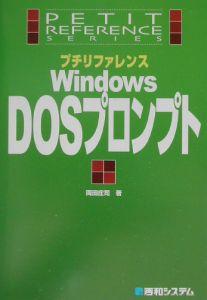 プチリファレンスWindows DOSプロンプト