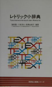 レトリック小辞典