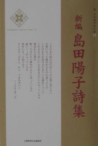 『新編島田陽子詩集』島田陽子