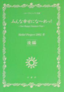 『Hello! Project 2002 みんな幸せにな~れっ!』モーニング娘。
