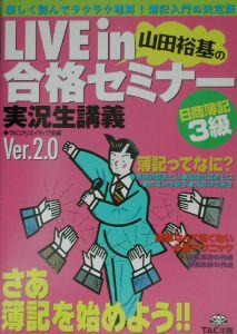 Live in山田裕基の合格セミナー 日商簿記3級
