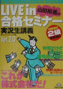 Live in山田裕基の合格セミナー 日商簿記2級商業簿記