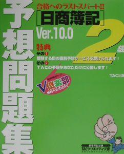 日商簿記2級予想問題集 Ver.10.0