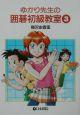 ゆかり先生の囲碁初級教室 (3)