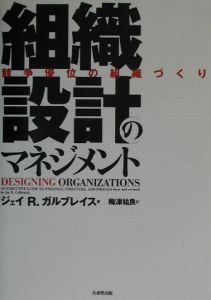 組織設計のマネジメント