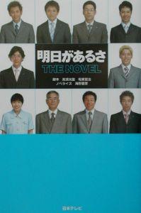 『明日があるさthe novel』坂東賢治