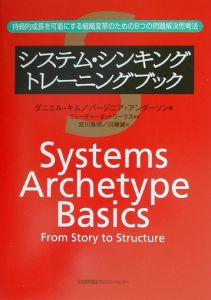システム・シンキングトレーニングブック