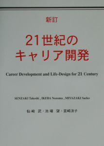 21世紀のキャリア開発