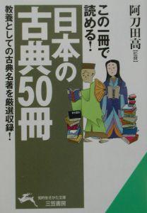 この一冊で読める!「日本の古典50冊」