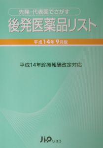 後発医薬品リスト 平成14年9月版