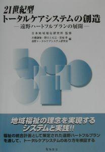 21世紀型トータルケアシステムの創造