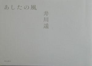 『あしたの風』井川遥