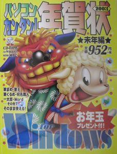 パソコン・カンタン!年賀状 2003(未年編)