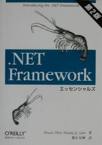 .NET Frameworkエッセンシャルズ 第2版