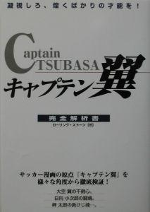 キャプテン翼完全解析書