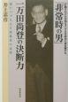「非常時の男」一万田尚登の決断力