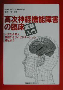『高次神経機能障害の臨床』宇野彰