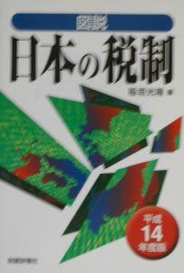 図説日本の税制 平成14年度版