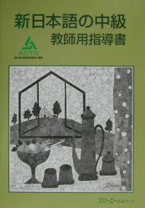 新日本語の中級教師用指導書