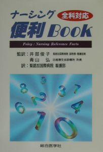 ナーシング便利Book