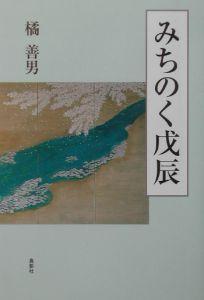 橘善男   おすすめの新刊小説や...